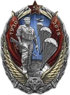 Знак 85 лет ВДВ