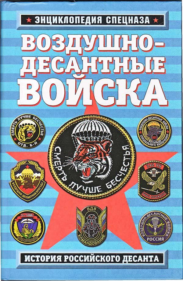 история русского десанта