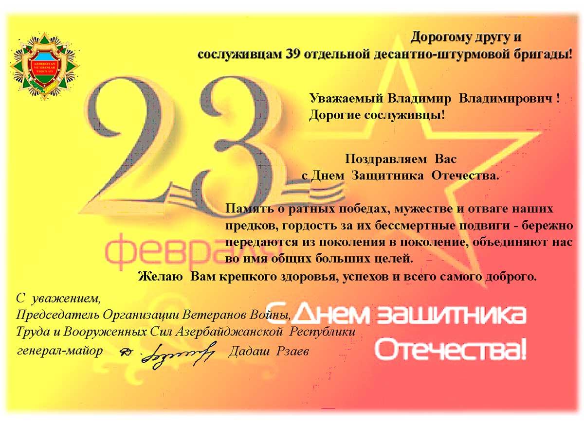 Поздравление Рзаева